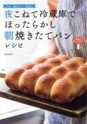 夜こねて冷蔵庫でほったらかし 朝焼きたてパンレシピ