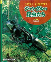 【バーゲン本】うごく!とびだす!ジャングルの昆虫たち
