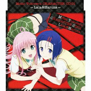 もっと To LOVEるーとらぶるー キャラクターCD:01 ララ&春菜画像