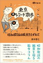東京レコード散歩 昭和歌謡の風景をたずねて (TOKYO NEWS BOOKS) [ 鈴木啓之(アーカイヴァー) ]