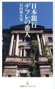 【送料無料】日本銀行デフレの番人 [ 岩田規久男 ]