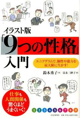 「イラスト版『9つの性格』入門」の表紙