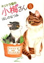 キジトラ猫の小梅さん(8) (ねこぱんちコミックス) [ ほしのなつみ ]