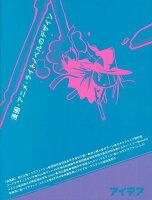 【バーゲン本】漫画・アニメ・ライトノベルのデザイン