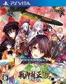 戦御村正DX-紅蓮の血統ー【豪華限定版】 PS Vita版