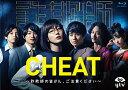 CHEAT チート 〜詐欺師の皆さん、ご注意ください〜 Blu-ray BOX【Blu-ray】 [ 本田翼 ]