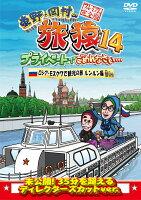 東野・岡村の旅猿14 プライベートでごめんなさい・・・ ロシア・モスクワで観光の旅 ルンルン編 プレミアム完全版