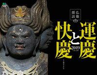 仏像探訪 運慶と快慶カレンダー 壁掛け(2019)