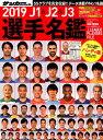 J1&J2&J3選手名鑑ハンディ版(2019) (NSK MOOK サッカーダイジェスト責任編集)