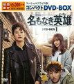 名もなき英雄<ヒーロー> スペシャルプライス版コンパクトDVD-BOX1
