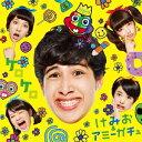 ケロケロ(初回生産限定盤 CD+DVD) [ けみお&アミーガチュ ]