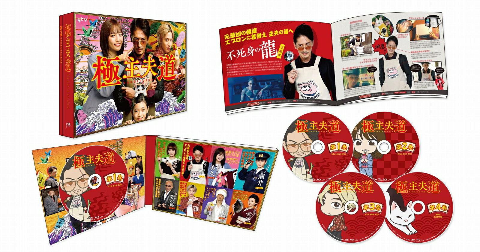 極主夫道 Blu-ray BOX【Blu-ray】