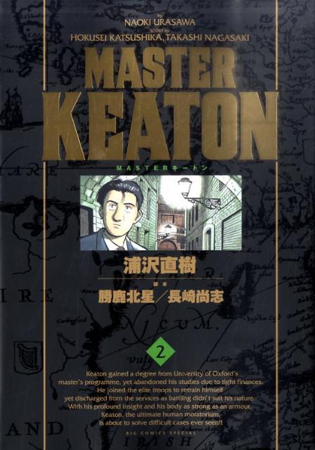 MASTERキートン 完全版(2)画像