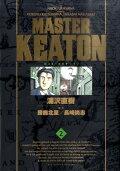 MASTERキートン 完全版(2)