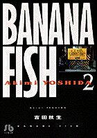 BANANA FISH(2)画像