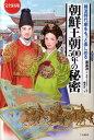 【送料無料】朝鮮王朝500年の秘密