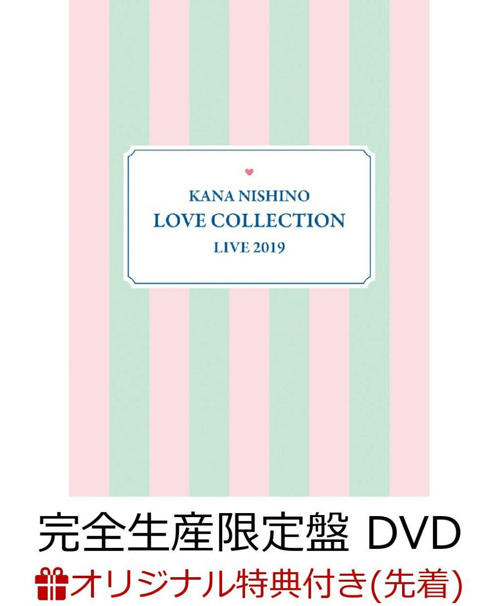 【楽天ブックス限定先着特典】Kana Nishino Love Collection Live 2019(完全生産限定盤 DVD)(オリジナルB3ポスター付き)