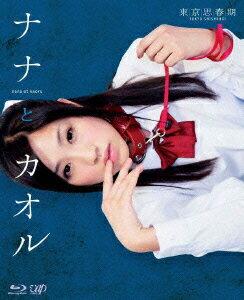 東京思春期 ナナとカオル【Blu-ray】画像