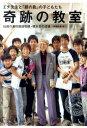 フジテレビに絶縁された織田裕二がついに日テレに頼った!主演ドラマ「奇跡の教室」視聴率次第では俳優生命終了も…