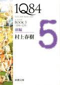 1Q84 BOOK3〈10月〜12月〉前編