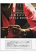 【送料無料】手巻きタバコSTYLE BOOK