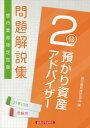 銀行業務検定試験預かり資産アドバイザー2級問題解説集(202