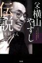 父・横山やすし伝説 [ 木村一八 ]