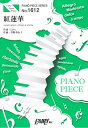 紅蓮華 (PIANO PIECE SERIES)