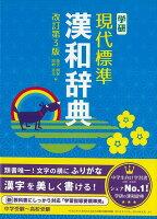 【バーゲン本】学研現代標準漢和辞典 改訂第3版