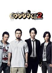 【送料無料】闇金ウシジマくん Season2 Blu-ray BOX【Blu-ray】 [ 山田孝之 ]