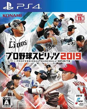 プロ野球スピリッツ2019 PS4版