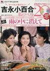 吉永小百合私のベスト20DVDマガジン(16号)