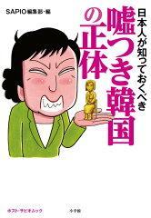 【楽天ブックスならいつでも送料無料】日本人が知っておくべき嘘つき韓国の正体 [ Sapio編集部 ]