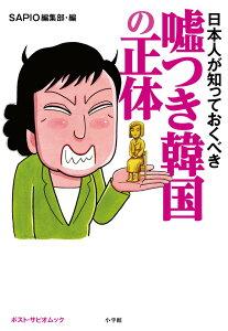 【送料無料】日本人が知っておくべき嘘つき韓国の正体 [ SAPIO編集部 ]