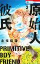 原始人彼氏 3 (花とゆめコミックス) [ 北福佳猫 ]