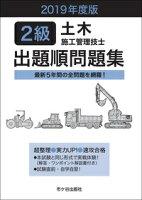 2級土木施工管理技士 出題順問題集 2019年度版