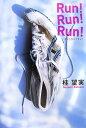 【送料無料】Run! Run! Run!