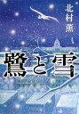 鷺と雪 北村 薫