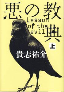 【送料無料】悪の教典(上)