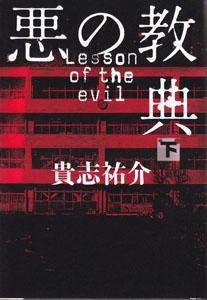 【送料無料】悪の教典(下)