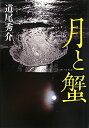 【送料無料】月と蟹 [ 道尾秀介 ]