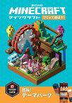 Minecraft(マインクラフト)つくって遊ぼう! 冒険!テーマパーク [ Mojang AB ]