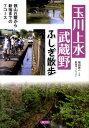 【送料無料】玉川上水武蔵野ふしぎ散歩