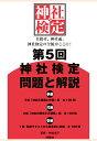 【POD】第5回 神社検定 問題と解説 3級2級1級 (扶桑