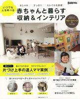 【バーゲン本】赤ちゃんと暮らす収納&インテリア