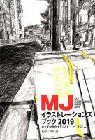 MJイラストレーションズブック(2019)