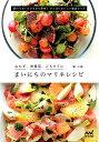 まいにちのマリネレシピ おかず、常備菜、ごちそうに [ 堤人美 ]