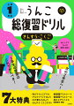 日本一楽しい総復習ドリル うんこ総復習ドリル 小学1年生