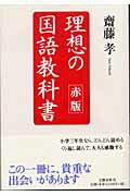 【送料無料】理想の国語教科書(赤版)