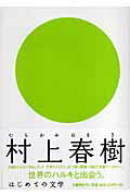 「村上春樹」の表紙